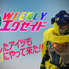 【食玩 WEEKLY エグゼイドVol.5】リバーシブルな『ゲームキーチェーン』&『装動2』にスナイプ参戦!