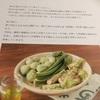 池袋wacca日本の味の原点 第5回目