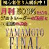 『YAMAMOTO FINAL』  ネットで話題沸騰!