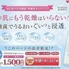 乾燥肌・くすみ・小じわに乳酸菌が効くんです!乳酸菌のチカラで濃厚な潤い