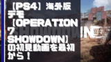 初見動画【海外版デモ】PS4【OPERATION7 SHOWDOWN】を遊んでみての感想!