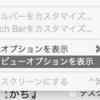 macOSのFinderからクイックアクション(回転・マークアップ)のパネル(ペイン)を永久追放で削除する。