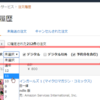 【アマゾン注文履歴フィルタ】確定申告にも便利かも?! アマゾン(Amazon.co.jp)の領収書をまとめて表示する拡張機能/アドオン/ユーザースクリプト
