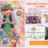 4/21クリエート浜松にて占星術セッションと天珠アクセサリーを販売します~2019/4/21(日)第2回静岡心と体が喜ぶ癒しフェスティバルに出展致します~