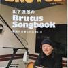 BRUTUS Songbook