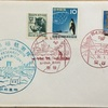 第五次南極観測船「宗谷」帰る 記念カバー 宗谷 風景印 小型印