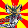 ドラゴンは2000最強 転生編11【EXVS2】