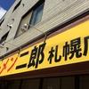 ラーメン二郎 札幌店『大豚+カレースパイス』