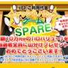 三井住友カードの「iDキャッシュバックゲーム」が終る件