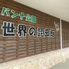 石垣島⑧バンナ公園 世界の昆虫館