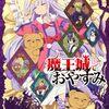 魔王城でおやすみ 10月からテレビアニメ放送だ!!