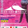 13日(日)の富士山・山中湖チャリティ駅伝とランニングクラブ選手権は中止