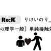 【単純接触効果】恋の本質は会う回数?! ビジネスにも?!!