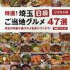 秘密のケンミンSHOWで紹介!埼玉の豆腐ラーメンとは?