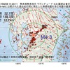 2017年09月08日 14時20分 熊本県熊本地方でM4.3の地震