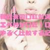 【アンチプチプラ】イエベ秋のコスメ好きが日韓欧米の口紅10個をゆるくレビューする記事