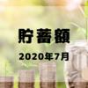 2020年7月 貯蓄結果