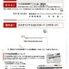 ジャパンインベストメントアドバイザーから株主優待と配当が届いたのである