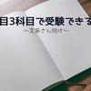 文系科目3科目だけで受験できる国公立大学 ~文系さん向け~ [大学受験]