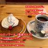 糸満にコメダ珈琲がオープン!名物シロノワールを食べに行って来た。