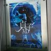 『貞子3D』