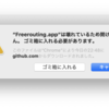 FreeroutingがMacで開けない件