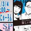 SP水曜劇場 第237回 りゃんめんにゅーろん『優しい顔ぶれ』