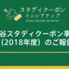 渋谷スタディクーポン事業(2018年度)のご報告
