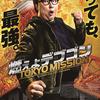 映画「燃えよデブコン TOKYO MISSION」鑑賞感想