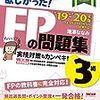 FP3級出願(2回目)