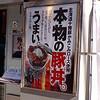 首都圏でも帯広豚丼の知名度が上がってきた気がするのは私だけ(?)