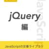 新ブック『JavaScript演習 jQuery編』をリリースしました