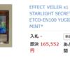 【遊戯王 高騰】《エフェクト・ヴェーラー》のスターライトレアが通販サイトでまさかの16万円!?その後の相場は?