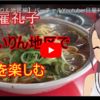 【YouTube】バーチャルその日暮らしお姉さん・日雇礼子