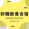 10/20-21開催!『砂糖断食合宿』