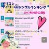 オリコンデイリーCDシングルランキング2017年5月2日付
