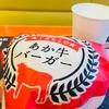 【熊本空港で30分あったら】ご当地バーガーグランプリ出場 キッチン空福亭の「あか牛バーガー」