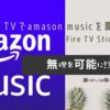 Fire TV Stick無しでスマートTVでアマゾンミュージックを聞く方法