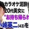 """小峠英二(バイきんぐ)が""""美女お持ち帰り""""?カラオケ泥酔がヤバイ?"""