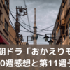 NHK朝ドラ「おかえりモネ」第10週感想と第11週予告