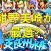 チャレスタリーグ3特効育成!紺野美崎と4上限デッキ![パワプロアプリ]