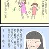 小ネタ、4コマ漫画です。なんか見たことある・・長女のダンス