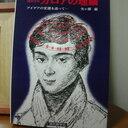 『数Ⅲ方式ガロアの理論』のガイドブック
