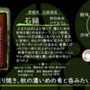 【木曜日の季節物】石鎚 特別純米 ひやおろし【FUKA🍶YO-I】