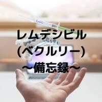 薬価 ロケルマ