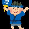 186   秋祭がやってきた〜〜
