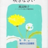 渡辺和子の『置かれた場所で咲きなさい』を読んだ