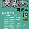 comic快楽天 歴代新人賞 受賞者まとめ