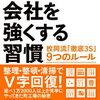 枚岡合金工具3S研修レポ まとめ編。