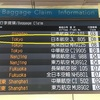 台湾2泊3日の旅「桃園空港からMRTで台北へ」